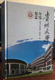 贵州大学年鉴.2018