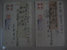 日本侵华资料  军事邮便  日军 民国 实寄 明信片2枚 1943年北支派遣军第三九一二部队荒井队