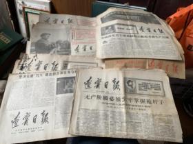 4917:辽宁日报67年7月22日,31日,67年4月21日,67年8月1日,68年3月17日, 69年4月25日,27日 ,庆祝九大胜利6版,4月28日