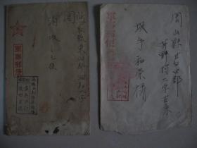 日本侵华 军事邮便 日军 民国实寄封 2枚   北支中支派遣军各一枚