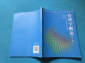 初级工商管理EBA系列教程:管理学概论(第三版)