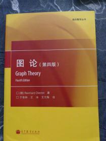 组合数学丛书:图论(第四版)