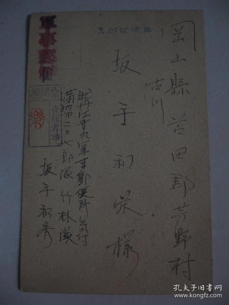 日本侵华 军事邮便  民国  日军军事邮资实寄明信片 1枚 牡丹江第九军邮便所 满洲第二零七部队