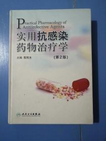 实用抗感染药物治疗学(第2版)