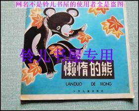 懒惰的熊-24开大开本彩色连环画-84年二版一印 挺板品佳 量少仅印8.2万