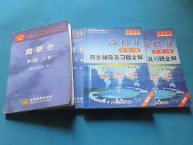 微积分(上、下册)(第3版)+同步辅导及习题全解(上下册,第三版)