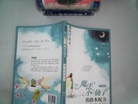 魔法小仙子 : 升级版, 勇敢水配方