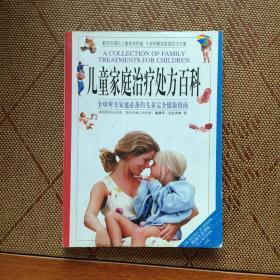 儿童家庭治疗处方百科