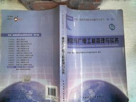通信与广电工程管理与实务(第3版)