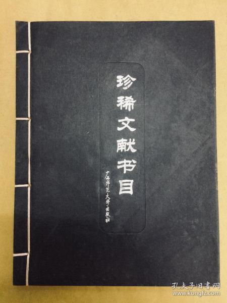 线装【珍稀文献书目】内彩色插图