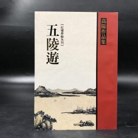 台湾联经版  高阳《五陵遊》(锁线胶订)