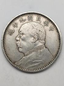老货秒杀 老银元 中华民国九年精品