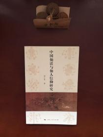 中国仙话与仙人信仰研究