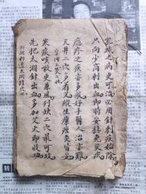 针灸,符咒手抄本