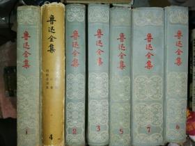 鲁迅全集 精装1957年1953年1 2 3 4 5 6 7 册 全十册 人民文学出版社 A2