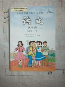 语文 六年级下册(经全国中小学教材审定委员会2004年初审通过)