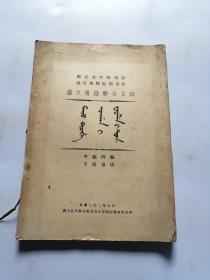 国立北平图书馆及故宫博物院图书馆合印-满文书籍联合目录 (民国22年初版)
