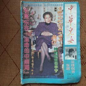 中华儿女 1995 2