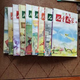 儿童文学 2009 9册 2月上中下,6月上,4月下,8月中,选粹1.3.6