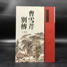 台湾联经版   高阳 《曹雪芹别传》(上下两册,锁线胶订)
