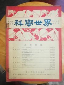 民国36年南京国立中央大学(科学世界)6月号内插上海杂志公司广告广告