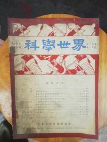 民国36年12月号(科学世界)内插战后重建复旦大学广古