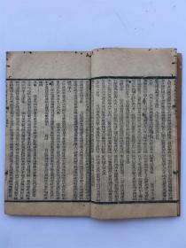 《皇朝文献通考》全书共10册全,有少许虫蚀,品相较好,内容完整,字迹清晰方正。本书又名《清朝文献通考》为清代张廷玉等奉敕撰典制文献,记载了上起清朝开国元年(1616年),下讫乾隆五十年(1785年)这一时期的典章制度。