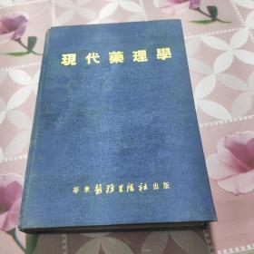 现代药理学(增订第六版)  1951年精装