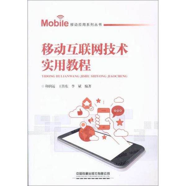 移动互联网技术实用教程/移动应用系列丛书