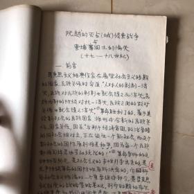 阮越的灭占(城)侵柬战争与柬埔寨国土的沦失 (作者武尚清手抄本、北师大教授)