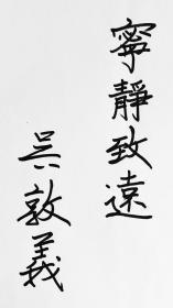 中国国民党党主席吴敦义签名题词