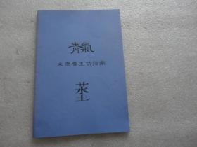 大众养生功指南【164】