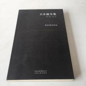 王小波全集(第二卷 雜文):我的精神家園