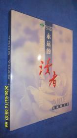 永远的读者(2004年珍藏明信片)(60张全 原装 函套)