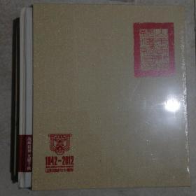 山东战邮七十周年(1942-2012)