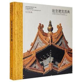 故宫建筑图典(故宫经典系列 12开精装 全一册 )