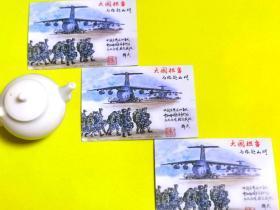 《运20首次参加非战争,抗击疫情,赶赴武汉》青岛挂寄(个人收藏品)4.1日邮戳。