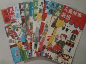 儿童故事画报(1989年1--12全)12本  八五品 小16开