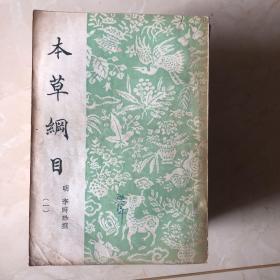 本草纲目(全六册缺第二册)1958年版