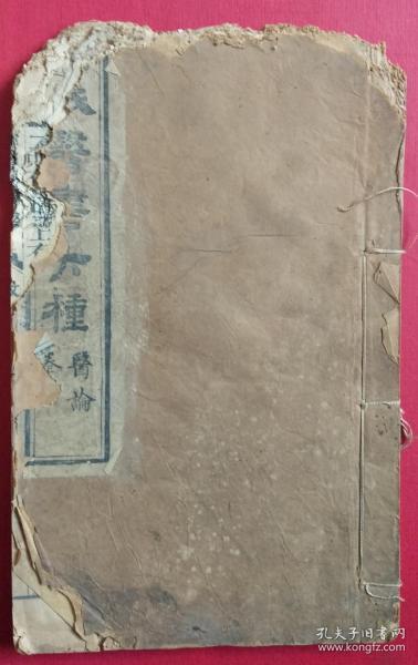 木刻本《医学源流论》(卷上)1册,15.5x24.7cm!