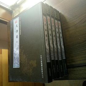元诗选(全五册)