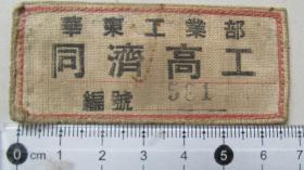 华东工业部——同济高工——胸章和学员证两件合售
