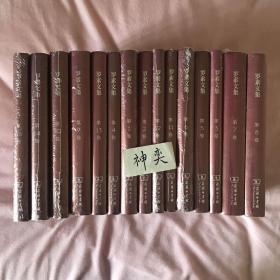 罗素文集(全15册)