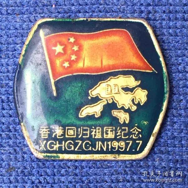 香港回归祖国纪念章