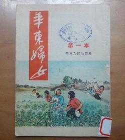 1952年《华东妇女》第一本创刊号