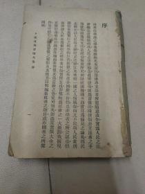 民国十二年初版:《中国商业习惯大全》缺封面,书脊有损