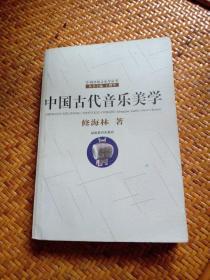 中国古代音乐美学——中国传统音乐学丛书
