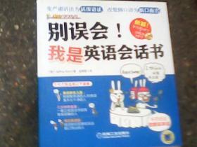 开心英语丛书:别误会!我是英语会话书  内有光盘