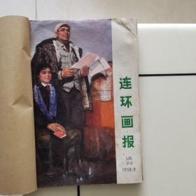 连环画报1973年~2012年(共40年)合订本
