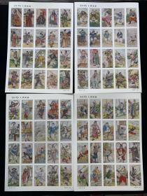 《水浒传》人物烟画全套6大张108画